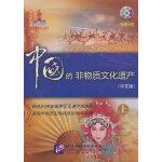 中国的非物质文化遗产(上)(含5DVD)