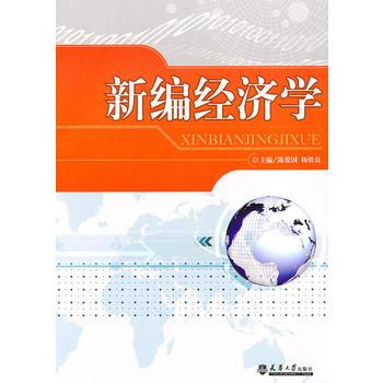 新编经济学 陈爱国,杨铁良  主编 【正版书籍】