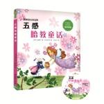 《五感胎教童话》 (中国优生科学协会倡导读物、韩国胎教畅销书,知妈堂音乐胎教专家、《父母世界》、《母子健康》、《时尚育儿》、《妈妈宝宝》主编倾情推荐!附赠:精选书中故事CD)
