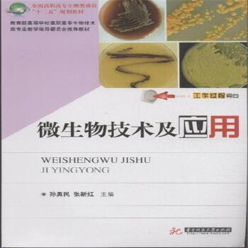 微生物技术及应用