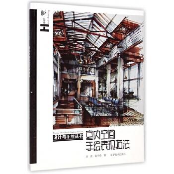 室内空间手绘表现技法/设计与手绘丛书