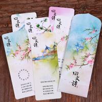 联盟古风回文诗中国风古风书签  复古创意纸质卡片 古典手绘学生文具礼物