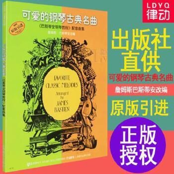 《可爱的钢琴古典名曲正版钢琴谱练习曲谱儿童五线谱.
