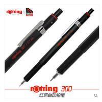 德国红环Rotring 300 绘图黑色制图书写工具漫画 自动铅笔线稿笔