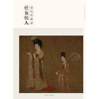 百卷神品大系 历代名画录 仕女佳人(18册)