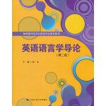 英语语言学导论(第二版)(高等师范本科英语专业教材系列)