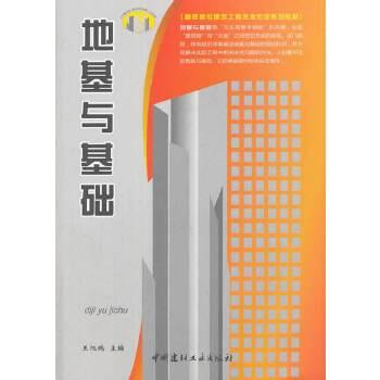 地基与基础(1-2)/高职高专建筑工程技术专业系列教材