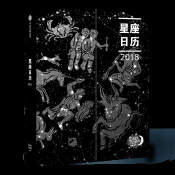 星座日历2018(EasyNight贴纸版)