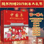 """""""中国年""""原创图画书系列(珍藏版)(1-6册)(全彩)"""