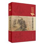 中医临床必读丛书(典藏版)・太平惠民和剂局方