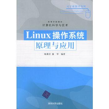 Linux操作系统原理与应用