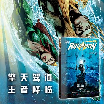DC漫画 《海王1:海沟》 电影《海王》同名漫画同步上架
