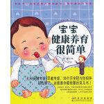 宝宝健康养育很简单