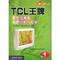 TCL王牌彩色电视机电路分析与检修/名优家电系列丛书