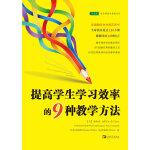 提高学生学习效率的9种教学方法(美国教师协会指定用书,全球销量超过130万册)