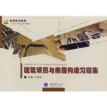 建筑识图与房屋构造习题集(高职工程造价)