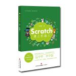 Scratch遇上机器人:喵星人创意图形化编程秘籍