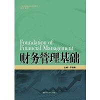 财务管理基础(21世纪高职高专规划教材・会计系列)