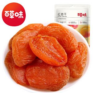 【百草味_红杏干】休闲零食 蜜饯果脯 100gx2袋 水果干 酸甜爽口
