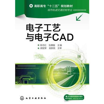 电子工艺与电子CAD