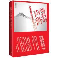 倾斜的声誉——中国名酒公关启示录