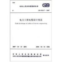 GB50217-2007 电力工程电缆设计规范