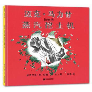蒲蒲兰绘本迈克.马力甘和他的蒸汽挖土机――凯迪克奖获得者维吉尼亚.李.伯顿作品。
