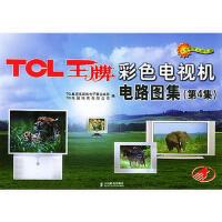 TCL王牌彩色电视机电路图集(第4集)(名优家电系列丛书)