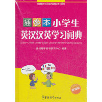 小学生英汉汉英学习词典(插图本)