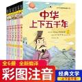 中华上下五千年 全6册