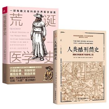 人类酷刑简史&荒诞医学史 共2册