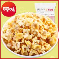 【百草味-黄金豆130g】玉米豆 办公室休闲零食小吃食品爆米花