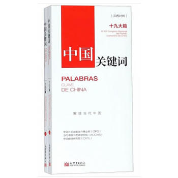 中国关键词:十九大篇(汉西对照) 新世界出版社有限责任公司