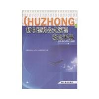 初中理科公式定理概念手册