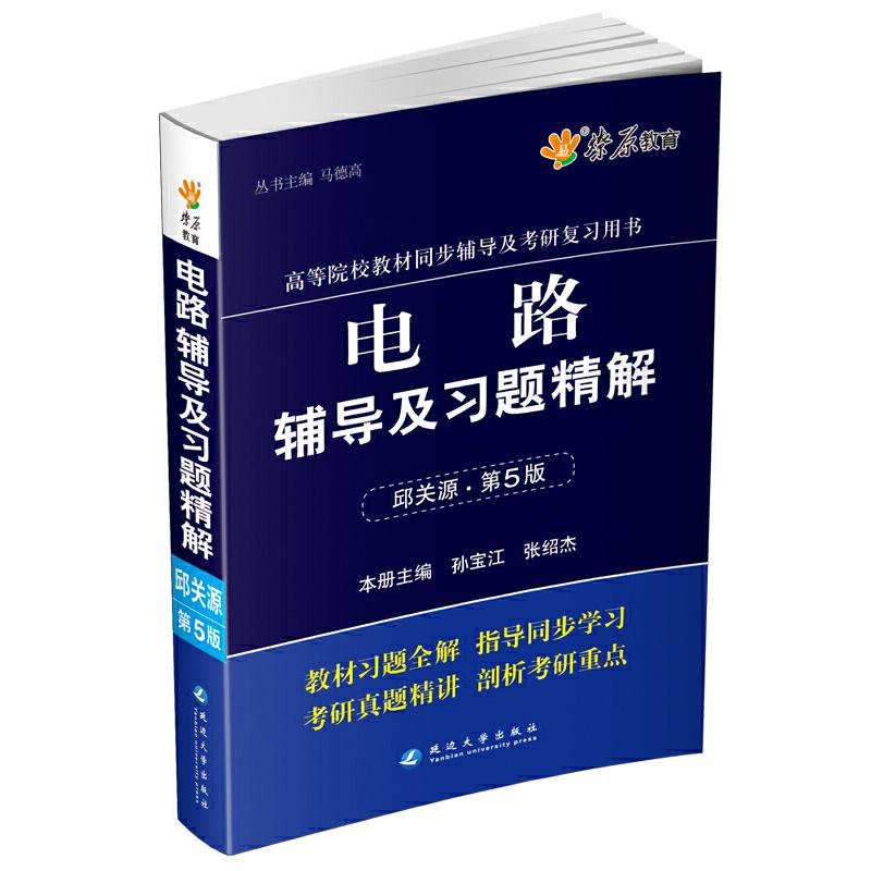 同步辅导考研电路辅导及习题精解(邱关源第五版)