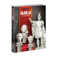 梟雄錄:古代歐洲卷