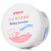 贝亲婴儿爽身粉140G新生儿宝宝粉盒装滑石粉带粉扑HA10