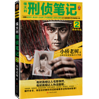 侯大利刑侦笔记2:辨骨寻凶(教科书式破案!39桩血案、68个犯罪现场、107种侦查手段。)
