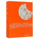 四大名著:西游记(全两册)