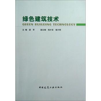 绿色建筑技术