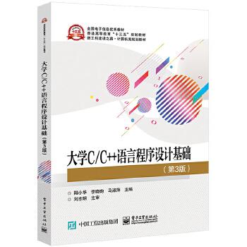 大学C/C++语言程序设计基础(第3版)