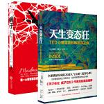 变态心理:如何成为一个成功的疯子(疯子+天生变态狂)(全2册)