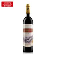 【1919酒类直供】长城陈酿解百纳干红葡萄酒(黄标)750ml 国产红酒