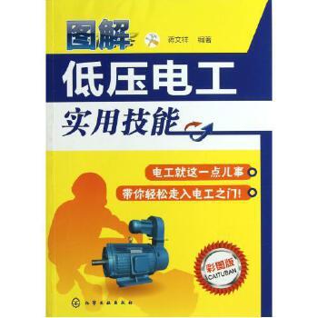 图解低压电工实用技能(彩图版) 科技 蒋文祥 正版书籍