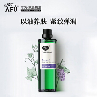 AFU阿芙 葡萄籽油100ml  按摩精油 基础油  货到付款