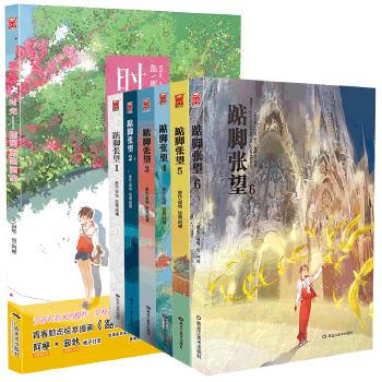 踮脚张望(1-6)&时光(踮脚张望画集) 共7册