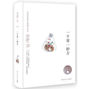 一千零一妙方(亦舒小说系列精装版)