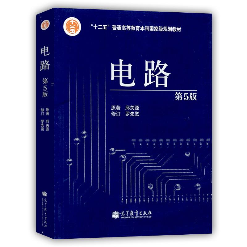十二五规划教材 电路(第5版) 普通高等教育本科规划教材 邱关源