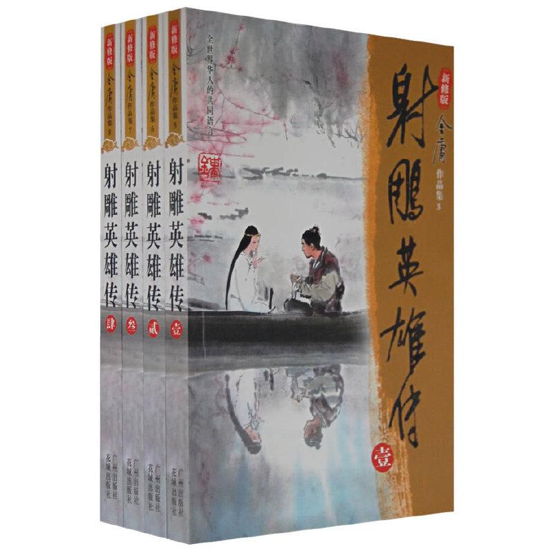射雕英雄传(全四册)(新修版)