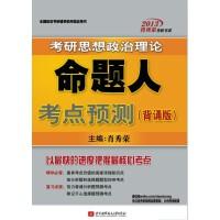 肖秀荣2013考研思想政治理论命题人考点预测(背诵版)
